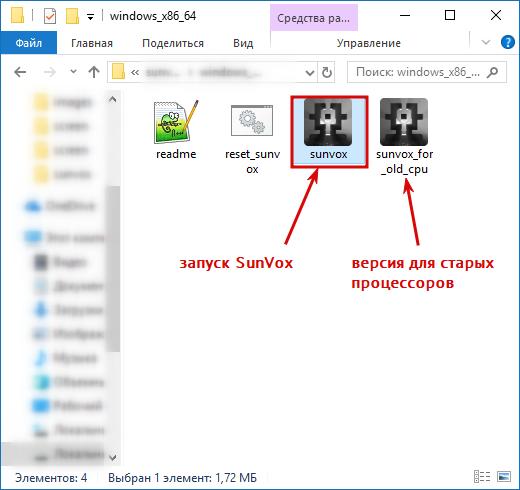 Установка - файл запуска